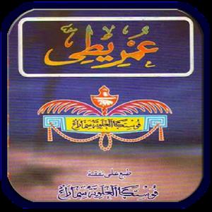 Nadhom Imrithi & Terjemahan