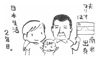連載漫画:ちきゅう半周家族