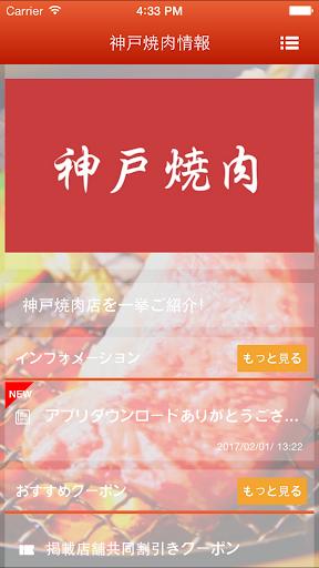 u795eu6238u30fbu4e09u5baeu30fbu5143u753au306eu713cu8089u5e97u306eu60c5u5831u307eu3068u3081u30a2u30d7u30ea 3.2.0 Windows u7528 1
