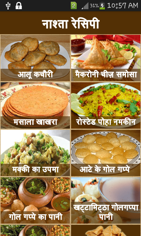 Snacks recipes hindi android apps on google play snacks recipes hindi screenshot forumfinder Choice Image
