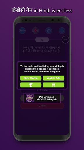 KBC Quiz 2020 in Hindi - General Knowledge IQ screenshots 10