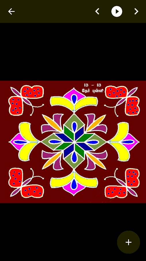 Kolam daily kolams designs android apps on google play for Daily design news