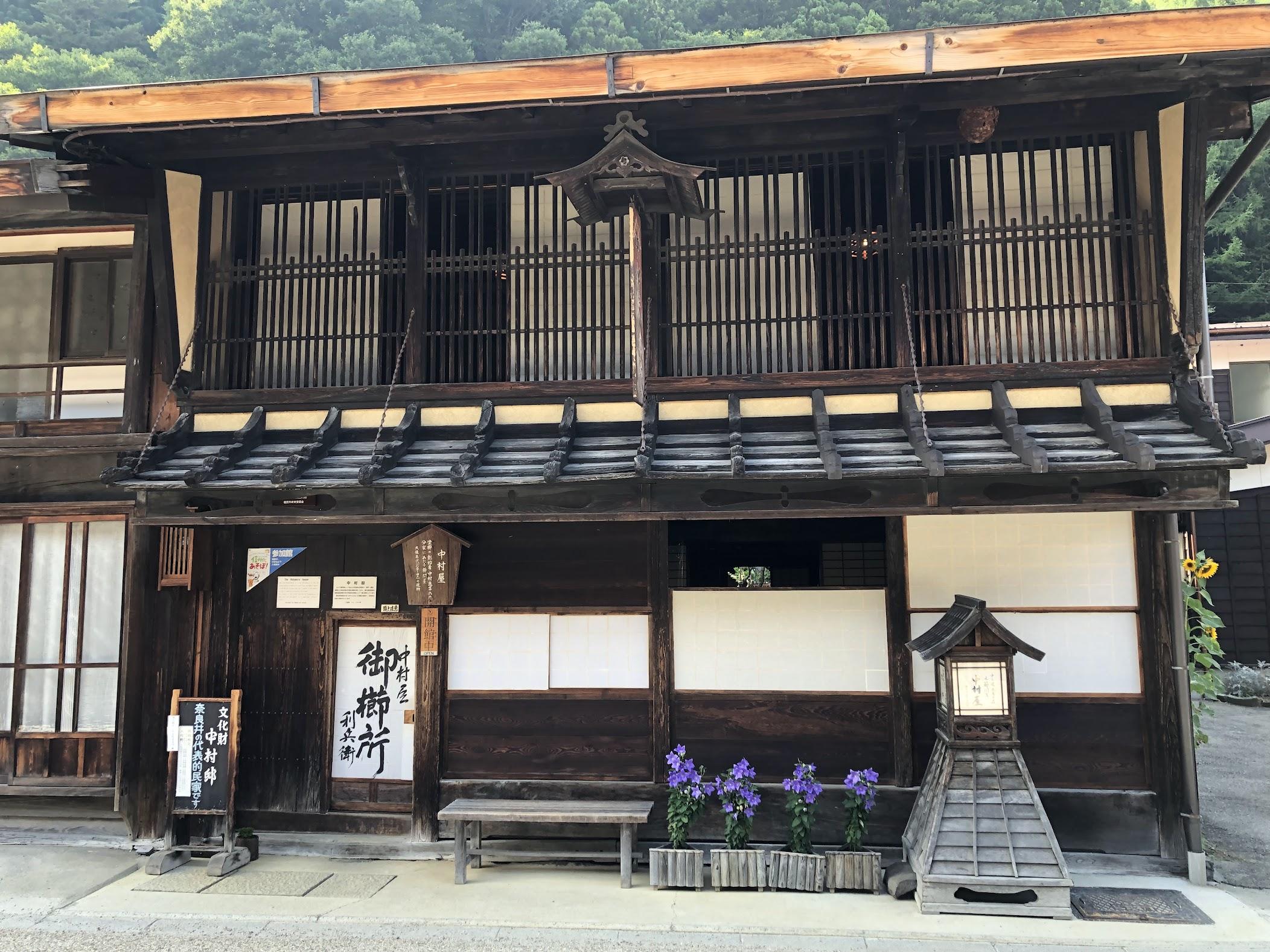 奈良井宿 中村邸