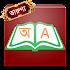 English to Bangla Dictionary