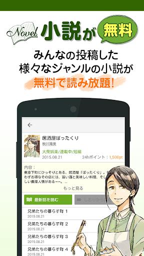 アルファポリス 小説・漫画が無料で読める!