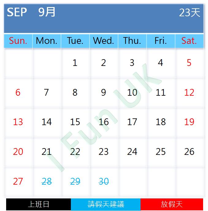 2020年9月份中秋節連假請假攻略