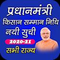 PM Kisan Samman Nidhi Yojana 2020 icon