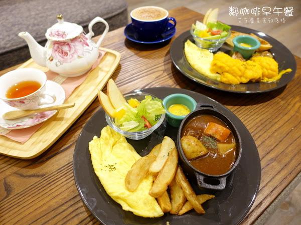 鄰咖啡早午餐 繪本風,可愛童話屋早午餐~寵物友善餐廳。