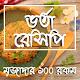 ১০০ রকম ভর্তা বাংলা রেসিপি-100 recipes bangla book apk