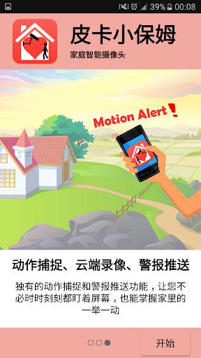 免費下載遊戲APP|皮卡小保姆(Picket)手机监控 家庭卫士 app開箱文|APP開箱王