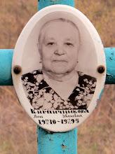 Photo: Кирпичникова Анна Ивановна (1910-1995)