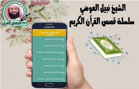 تحميل القران الكريم كامل بصوت سلمان العتيبي mp3