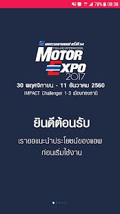Motor Expo - náhled