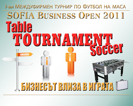 "Photo: Един проект на Билборд за ""Sofia Business Open"""