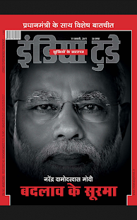 India Today Hindi Magazine- screenshot thumbnail