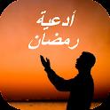 أدعية رمضان بالصور icon