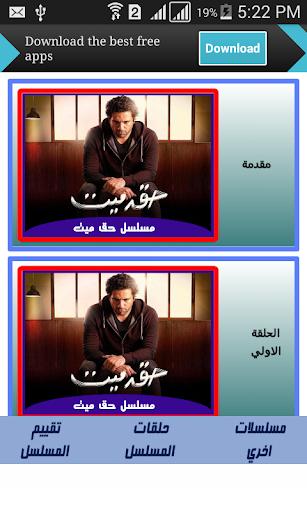 مسلسل حق ميت رمضان 2015
