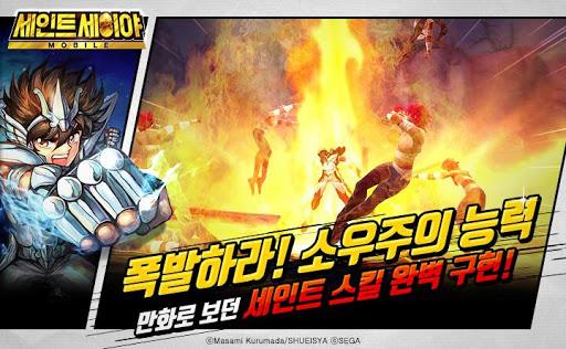 uc138uc778ud2b8uc138uc774uc57c Mobile 1.7.51 screenshots 6