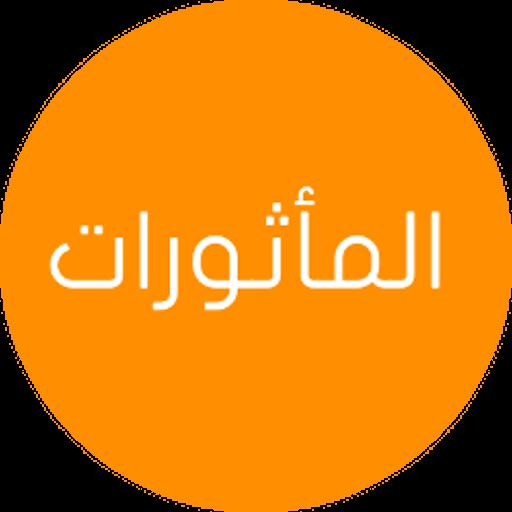 Al Mathurat (app)