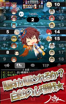 人狼オンライン★究極の心理戦ゲームのおすすめ画像2