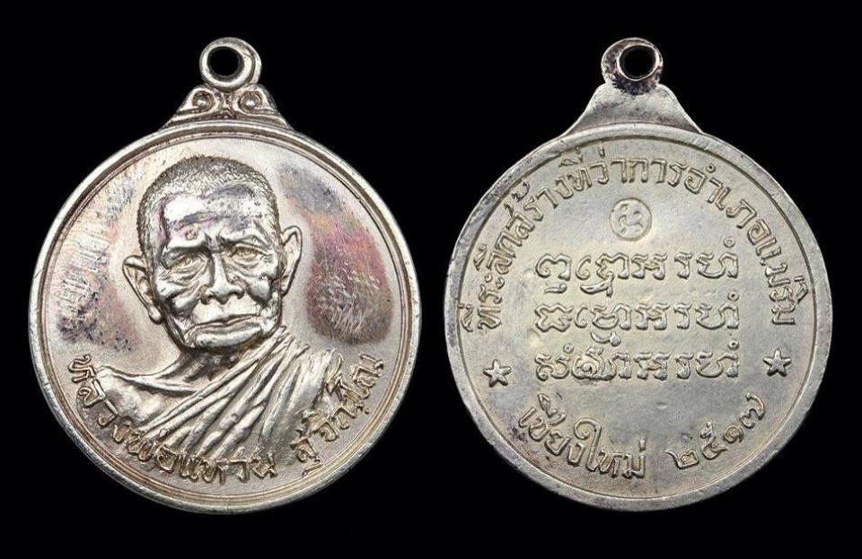 2. เหรียญหลวงปู่แหวน รุ่น ที่ว่าการอำเภอแม่ริมปี พ.ศ. 2517