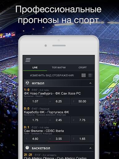 прогнозов на приложения для спорт андроид