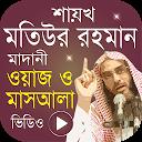 মতিউর রহমান মাদানী এর লেকচার - Bangla Waz Mahfil APK