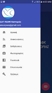 ΔΑΠ-ΝΔΦΚ Καστοριάς. - náhled