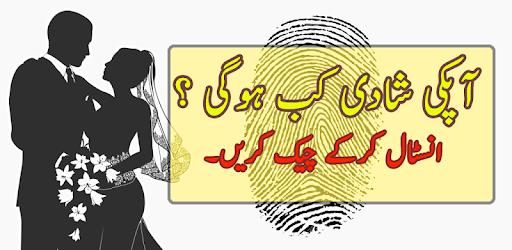 Ap ki Shadi Kab Ho gi? - Prank - Apps on Google Play