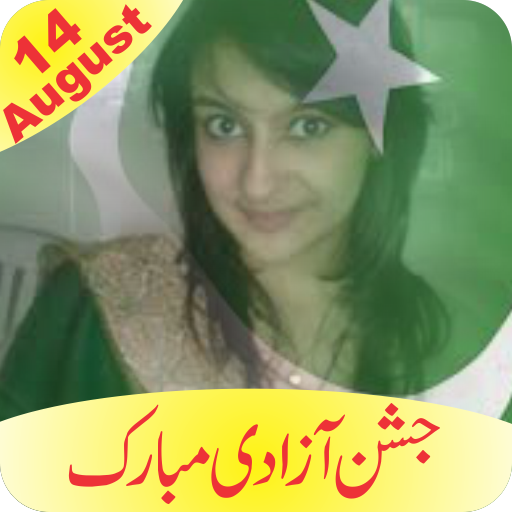14 august pakistan flag photo maker