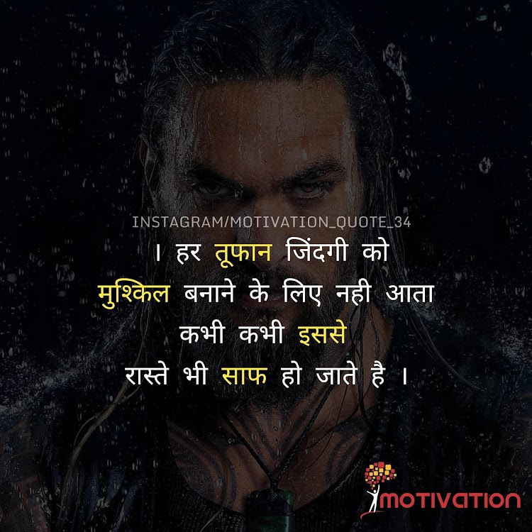 Motivation Quote Hindi Android Apps Appagg