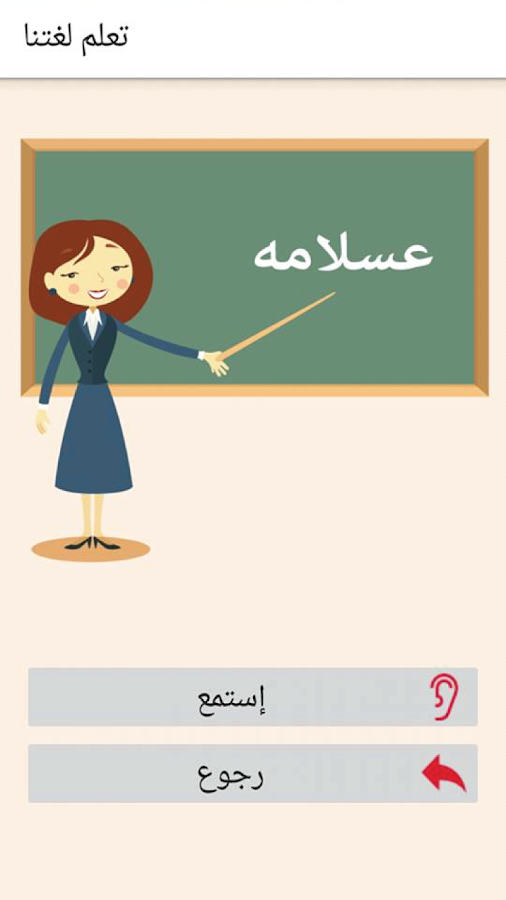 ‫تعلم لغتنا‬‎- screenshot