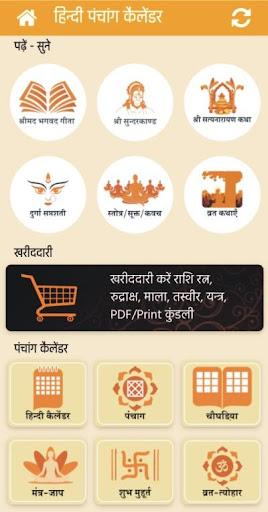 Hindi Panchang Calendar screenshots 2