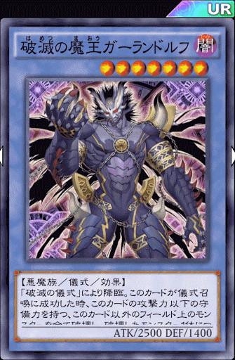 破滅の魔王ガーランドルフ
