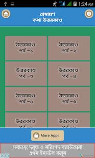 রামায়ণ কথা উত্তরকাণ্ড/ Ramayan - náhled