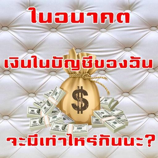 อนาคตเงินบัญชีฉันจะมีเท่าไหร่