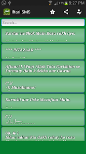 Iftari SMS Collection ~ Ramzan screenshot