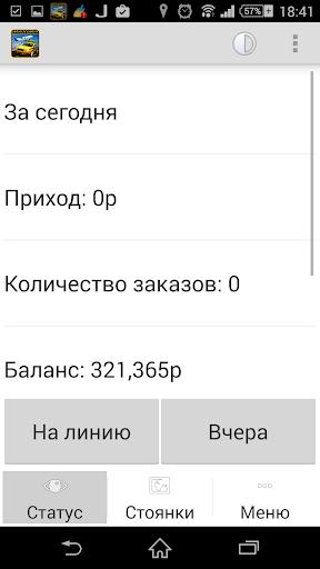 Максима Водитель Владикавказ