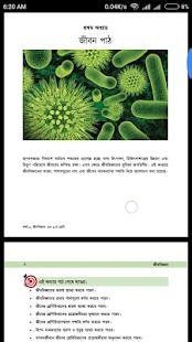 SSC Biology (2018) - জীববিজ্ঞান (২০১৮) - náhled