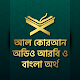Download আল কুরআন বাংলা অর্থসহ অডিও Al Quran Bangla Audio For PC Windows and Mac