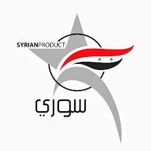 Photo: SYRIAN PRODUCT | SYRIA | 2009