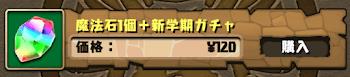新学期 120円ガチャ
