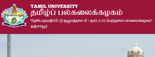 Tamil Nadu University Result
