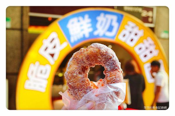 脆皮鮮奶甜甜圈 ~ 超酥脆的甜甜圈一個只要25元晴光市場排隊美食 - 捷運中山國小站