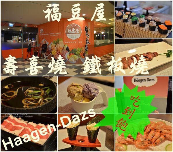 『福豆屋 德安店』全台第一家~壽喜燒&鐵板燒吃到飽,美食吧&哈根達斯無限享用,飲料歡樂暢飲!!!