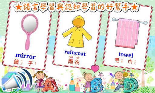 日用品學習卡 V2(日用品單字/兒童拼圖)