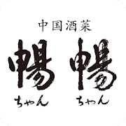 暢暢 上野芝店(チャンチャン ウエノシバテン)