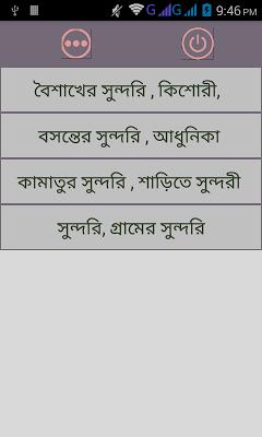 বিডি সুন্দরি - screenshot