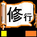 修行シリーズ 臨検への道(微生物学:細菌、ウィルス、真菌) icon