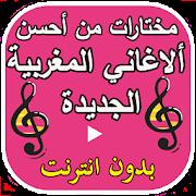 App أغاني مختارة من أجمل ألبومات Aghani MP3 2017/2018 APK for Windows Phone